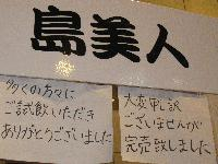 IMG_2976.JPGのサムネール画像