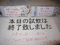 IMG_3188.JPGのサムネール画像